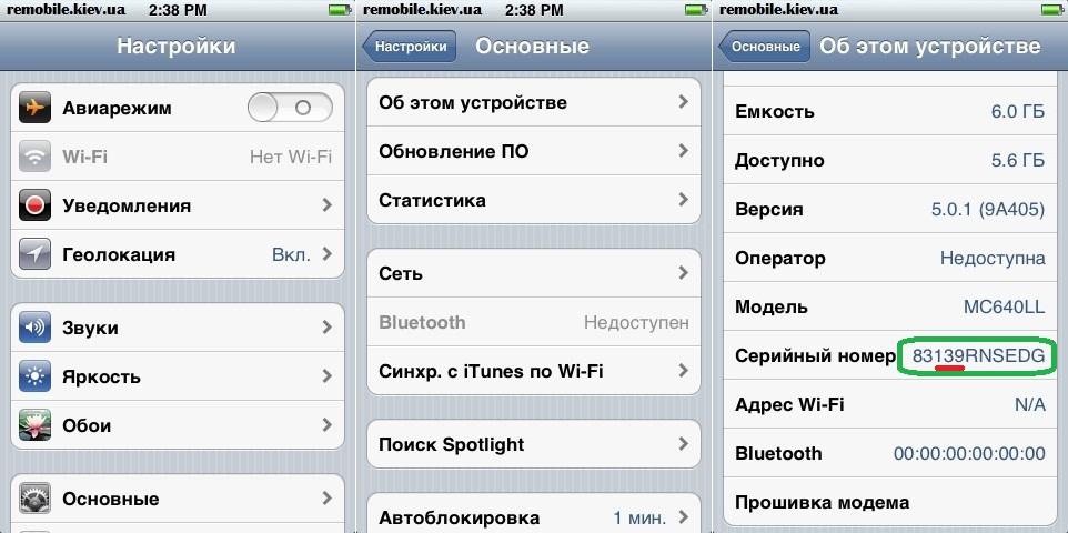 схема iphone 5 модем