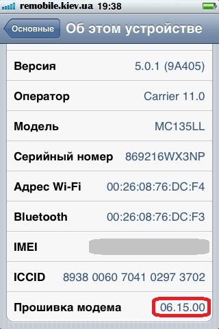 Как сделать таблицу на iphone 149