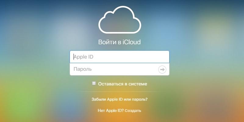 Синхронизация контактов iPhone с iCloud
