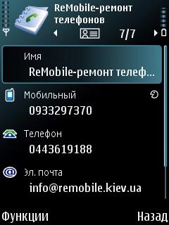 Как восстановить смс и контакты с телефона